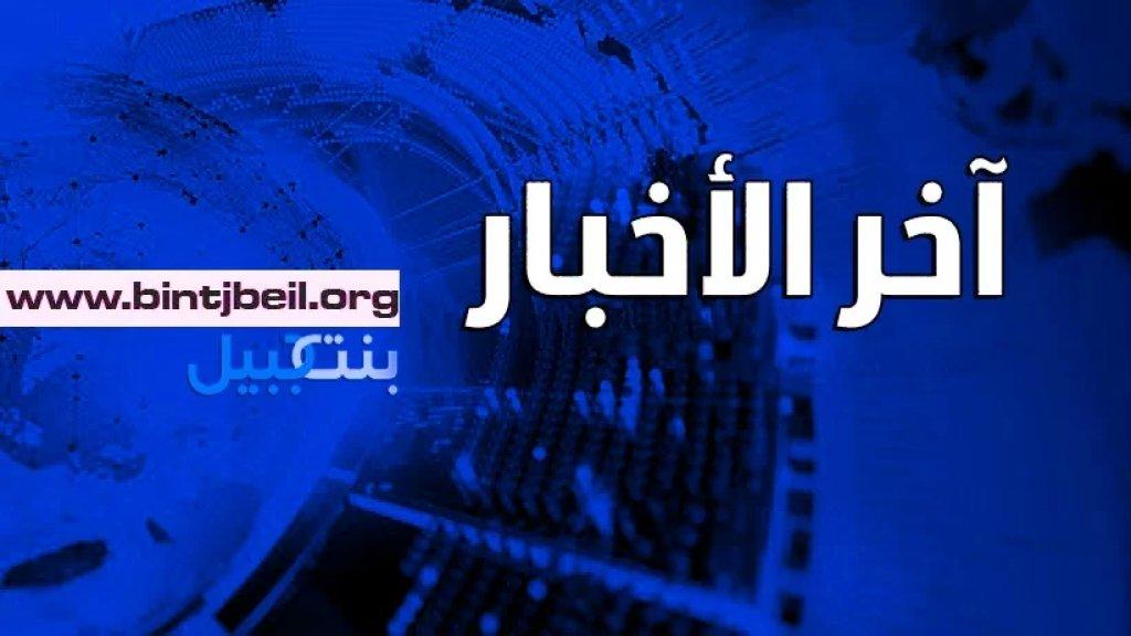 الجيش اللبناني يعثر على رجل من الجنسية السورية كان يحاول التسلل إلى فلسطين المحتلة