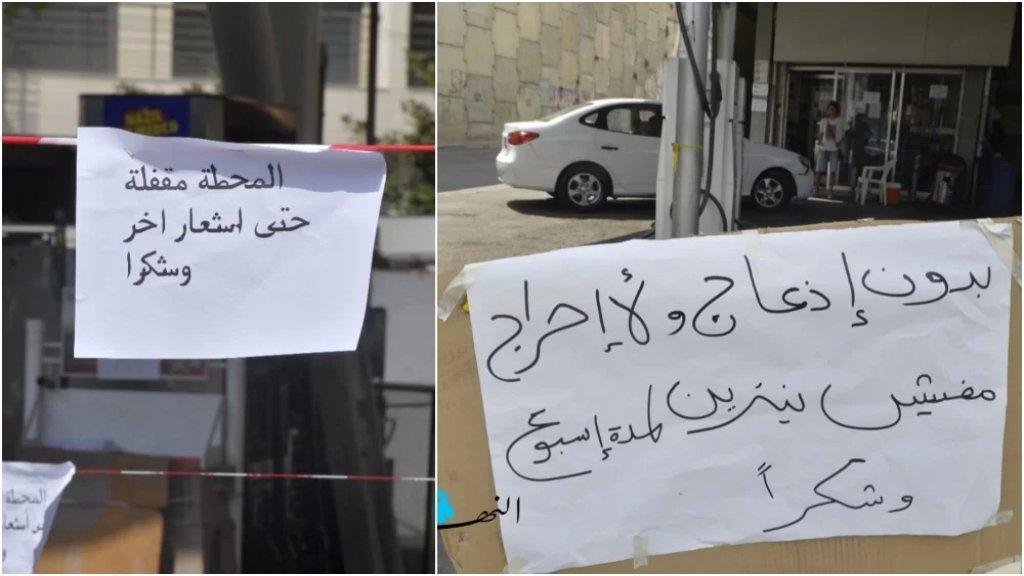 بالصور/ المشهد في بيروت وضواحيها اليوم: محطات مُقفلة حتى إشعار آخر