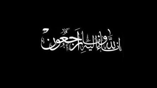 تعازي وذكرى أسبوع المرحوم ابراهيم محمد موسى (أبو نبيل)