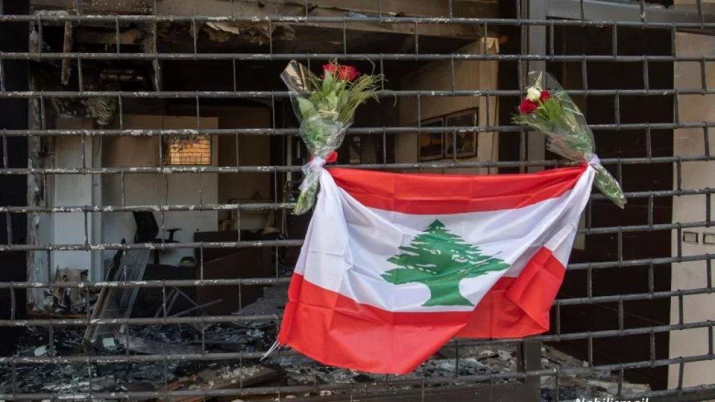 """قرار أوروبي مرتقب.. عقوبات سريعة ستطال """"السياسيين الفاسدين في لبنان"""""""