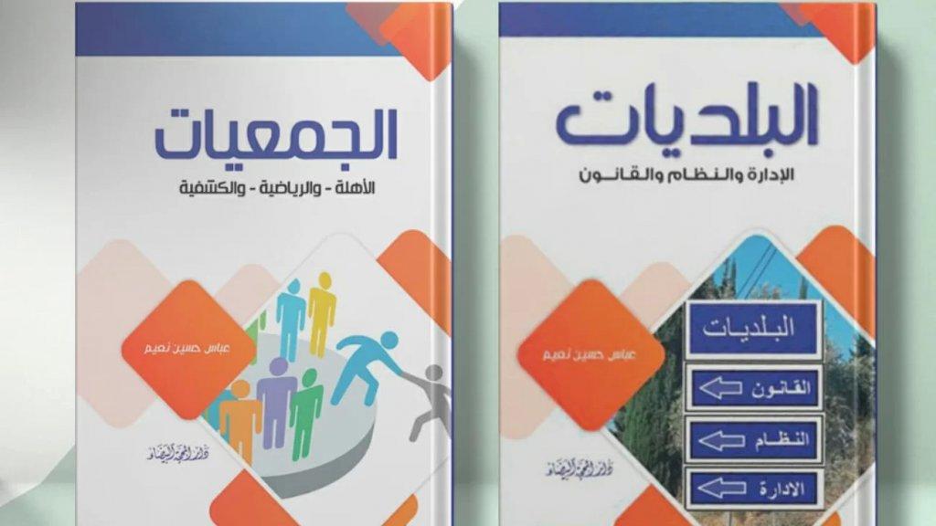"""بعد نجاح كتابه """"البلديات"""".. الأستاذ عباس نعيم يطلق كتابه الجديد الذي يتناول كل ما يتعلق بالـ""""الجمعيات الأهلية والرياضية والكشفية"""""""