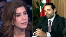 """يعقوبيان: """"بالمقابلة مع الحريري بالسعودية وقفت إلى جانبه على قدر استطاعتي وأنا اليوم عبرت عن رأيي بأنه انتهى سياسياً"""""""