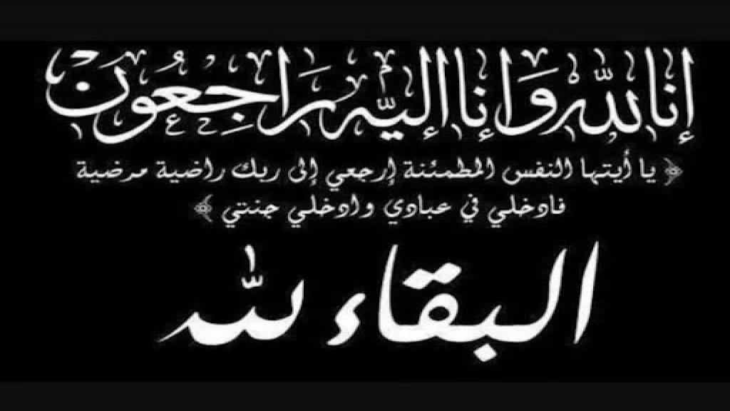 الحاجة دلال محمد بيضون في ذمة الله