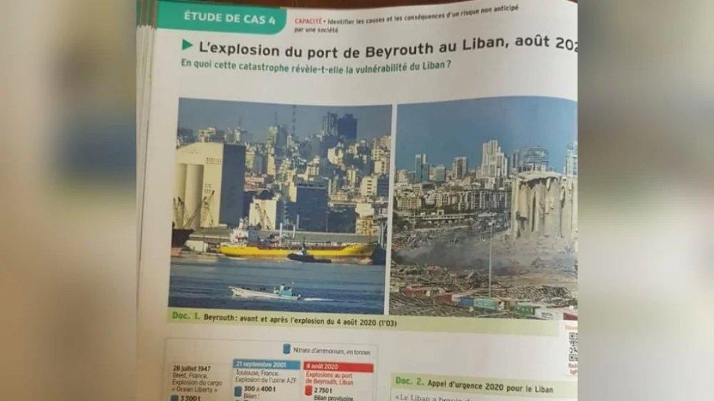 """بالصور/ في فرنسا..درس في كتاب تاريخ وجغرافيا عن """"انفجار مرفأ بيروت""""!"""