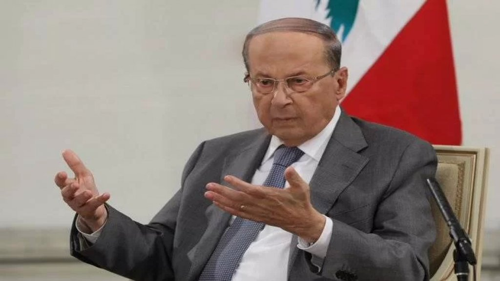 الرئيس عون: عملية التدقيق المالي الجنائي بدأت وسيتم العمل على معالجة ملف الكهرباء