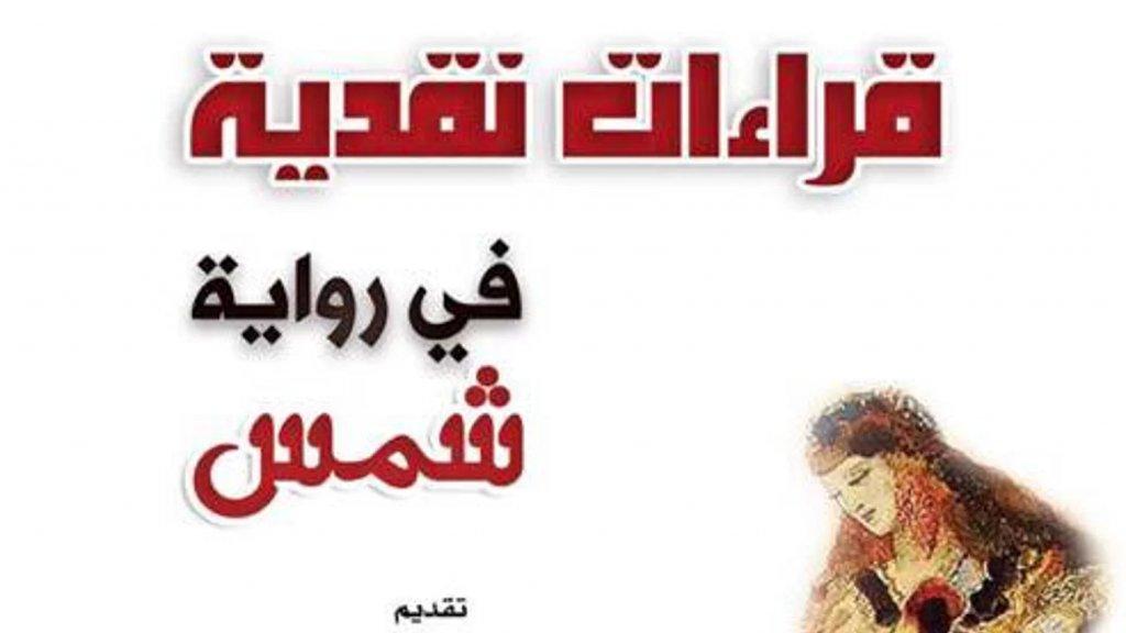 جديد دار الأمير .. قراءات نقدية في رواية شمس تقديم دلال عبّاس