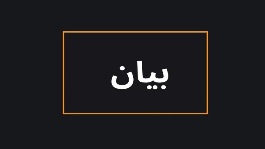 بيان صادر عن الاتحاد الوطن لنقابات العمال والمستخدمين في لبنان (FENASOL)