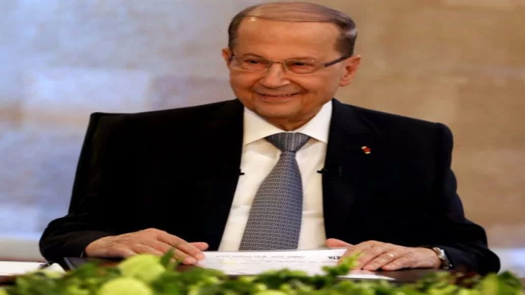 الرئيس عون يلقي كلمة لبنان امام الجمعية العامة للأمم المتحدة حوالي الساعة الرابعة والربع بعد ظهر اليوم