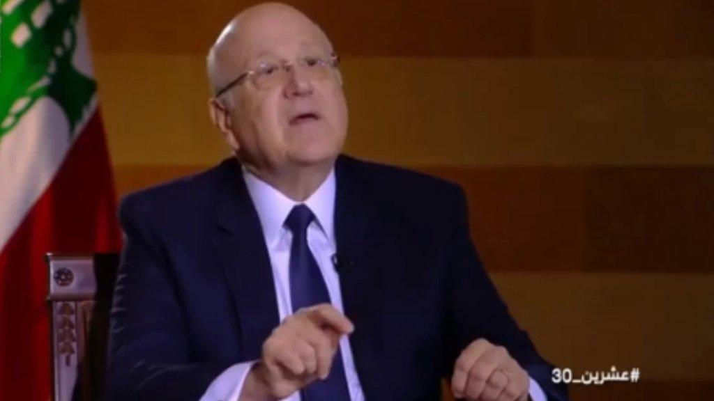 ميقاتي: لن أعرض مصلحة لبنان لأي مخاطر وفي برنامجي الحالي لا زيارة إلى السعودية.. ولا زيارة إلى سوريا دون موافقة المجتمع الدولي