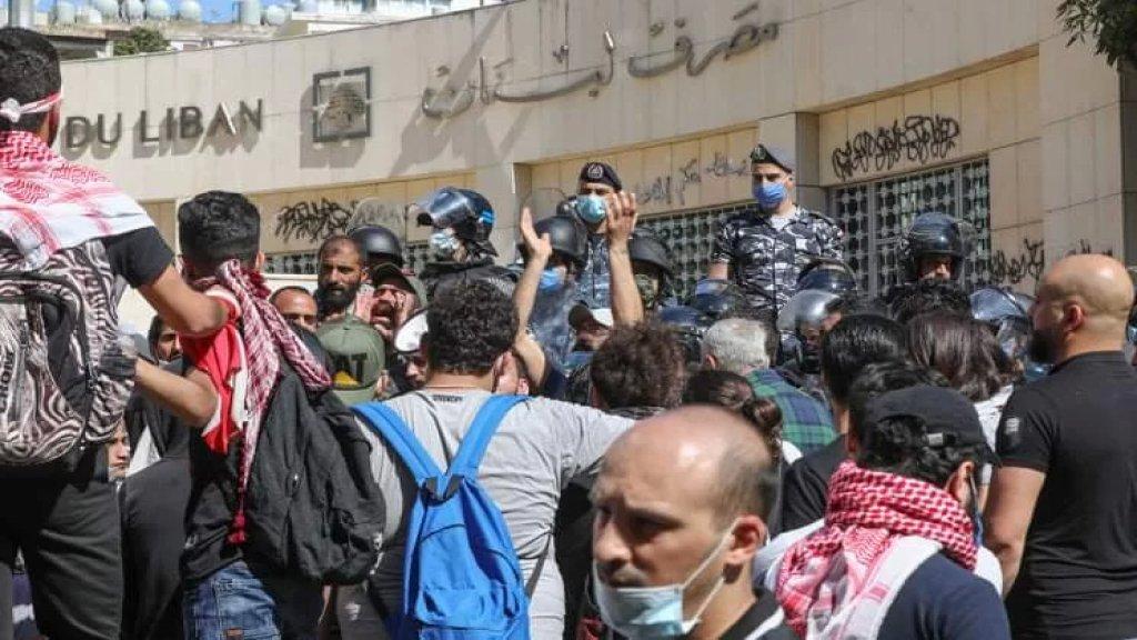 جمعية المودعين تدعو لإحتلال المصارف ابتداء من الغد