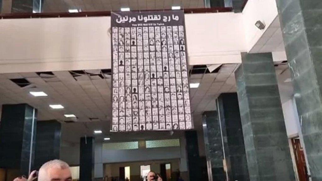 """""""ما رح تقتلونا مرتين""""..محامون علقوا صورة داخل قصر العدل بيروت لضحايا انفجار المرفأ وطالبوا بحكم العدالة"""