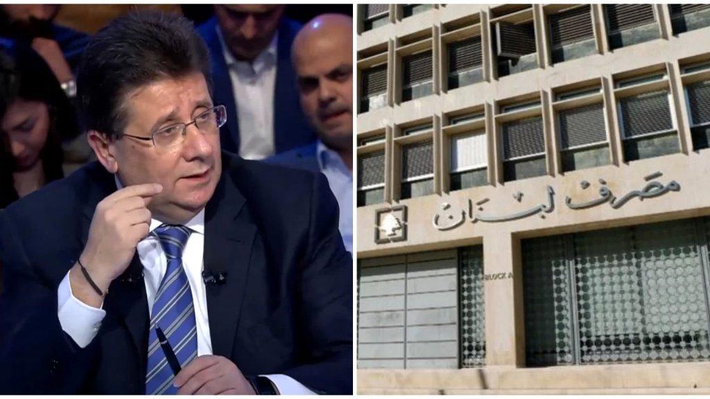 كنعان: نية الدولة والمصرف تصفية خسائرهم على حساب المودعين