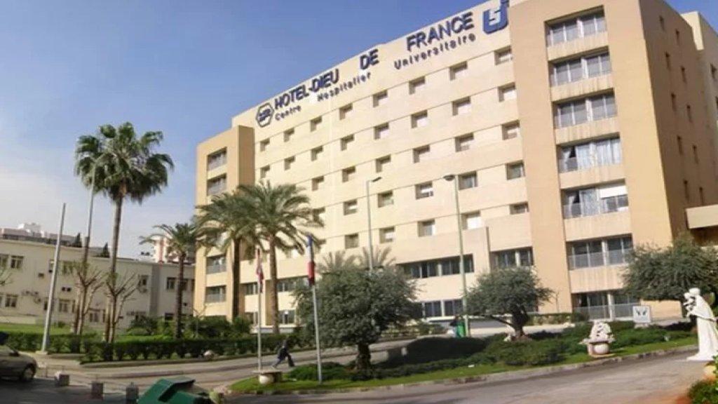 إنذار لمستشفى أوتيل ديو لتقاضيها فروقات مالية ضخمة من المضمونين
