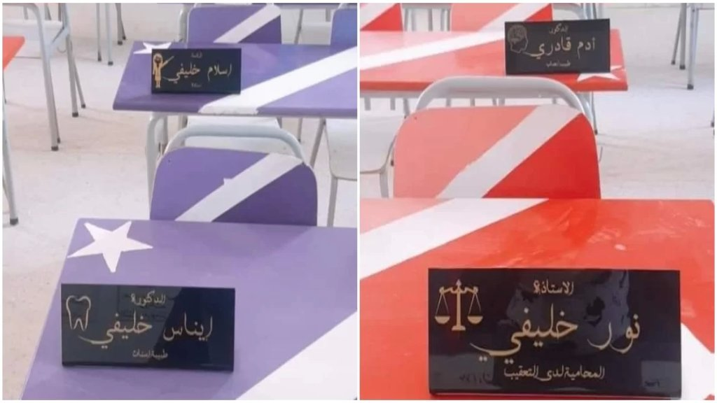 معلم تونسي يحقق أحلام تلاميذه في المستقبل: وضع على طاولاتهم لوحات تعريف تحتوي على أسمائهم وأحلامهم!