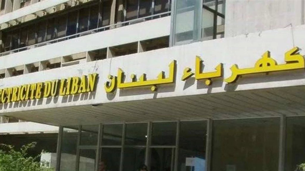 كهرباء لبنان: المحافظة على ثبات واستقرار الشبكة الكهربائية شبه مستحيل ما ينذر بانهيارها الشامل في اي لحظة