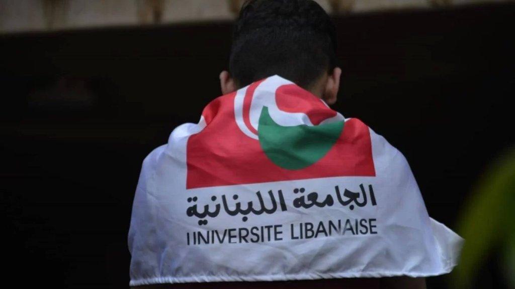 """متعاقدو """"اللبنانية"""" يعلنون الإضراب وعدم العودة للتعليم حتى إقرار ملف التفرغ"""