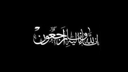 الحاج حسن أحمد ذياب جحا (أبو محمد) والد القاضي عباس جحا في ذمة الله