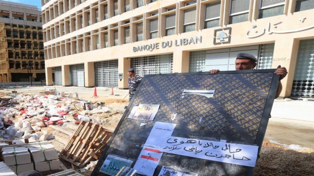«الأخبار» تكشف عن «وثيقة تؤكّد أن مصرف لبنان يعمل على إخفاء خسائره على الأقل منذ عام 2002»