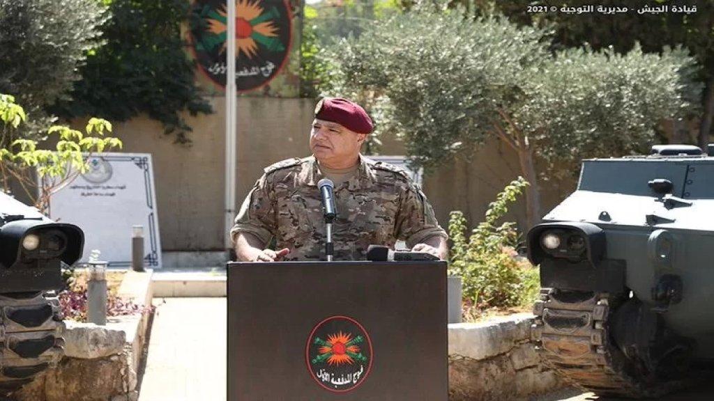 """قائد الجيش للعسكريين: """"لا وطن من دون جيش ولا أمان واستقرار من دونكم"""""""