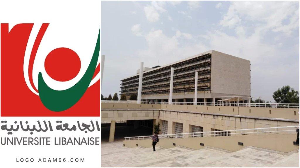 الجامعة اللبنانية: استيفاء رسوم الطلاب العرب والأجانب بالدولار