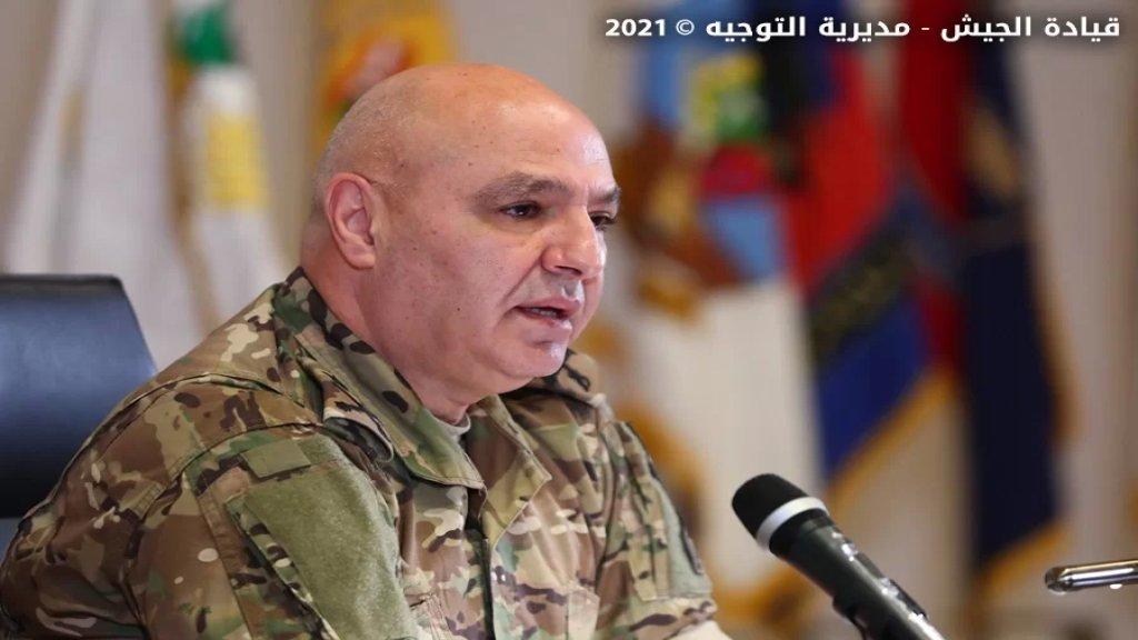 قائد الجيش: الجيش هو الضمانة للبنان وشعبه وإلا فالميليشيات المسلحة ستستعيد سيطرتها