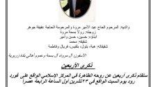 ذكرى اربعين المرحوم علي عبد الامير مروة