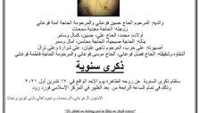 ذكرى سنوية المرحوم الحاج محسن حسين فوعاني