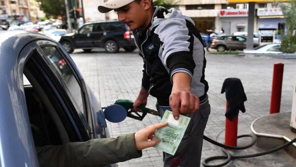جدول تركيب سعر البنزين أنجز.. لكن متى سيصدر؟