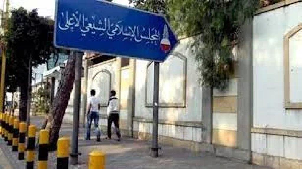 المجلس الشيعي حذر من تسييس ملف انفجار المرفأ: القاضي يبتعد كلياً عن مسار العدالة