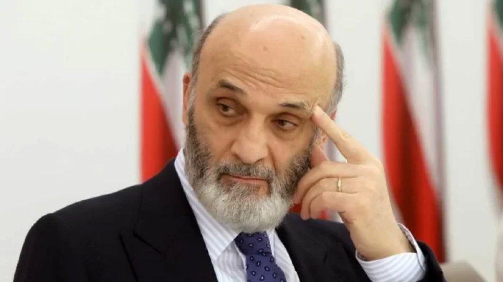 جعجع: لن نقبل بإقالة قاضي التحقيق بانفجار المرفأ