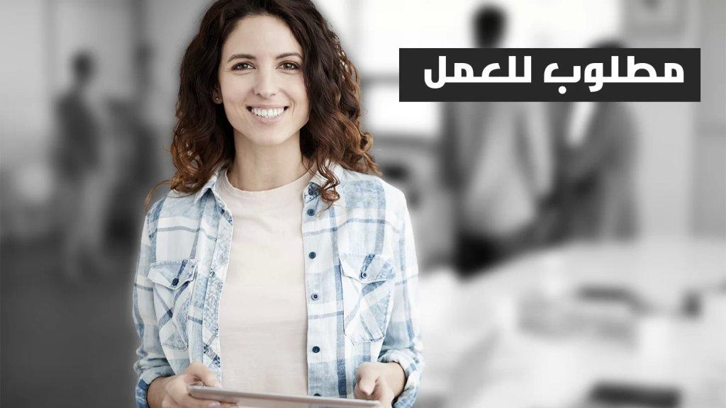 مطلوب للعمل في لبنان