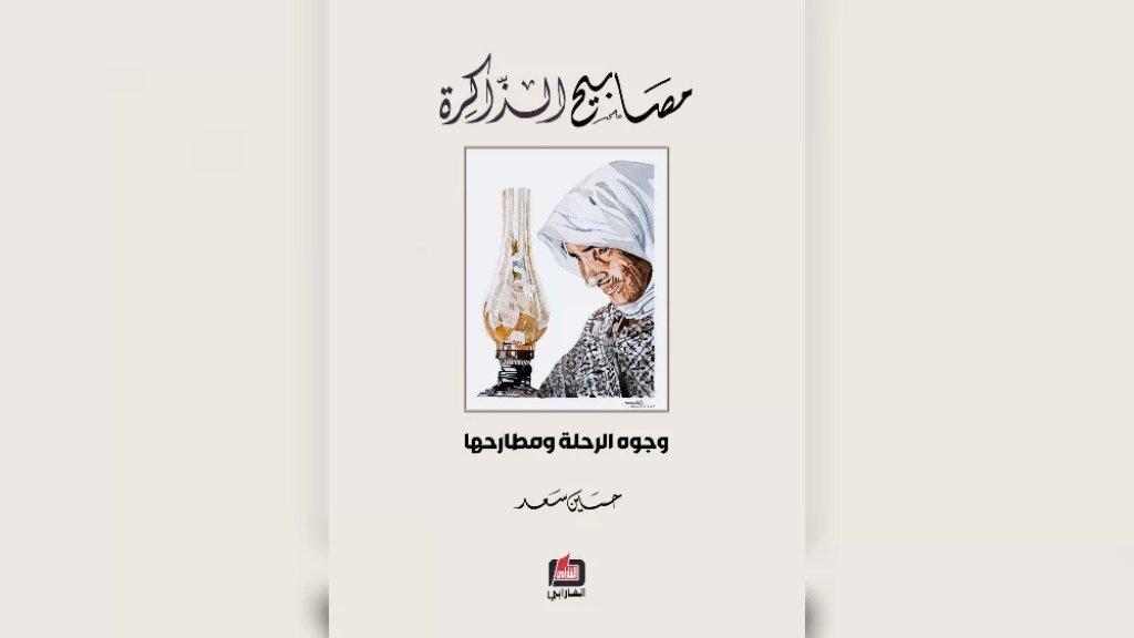 """""""مصابيح"""" حسين سعد في كتاب """"الذاكرة"""" و الوفاء"""