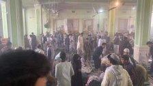 نحو 40 شـ/Hيدًا وأكثر من 50 جريحًا جراء تفجير إرهابي استهدف مسجدًا للشيعة في مدينة قندهار الأفغانية