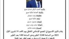 ذكرى اسبوع المرحوم المأسوف على شبابه السيد علي غسان صبح