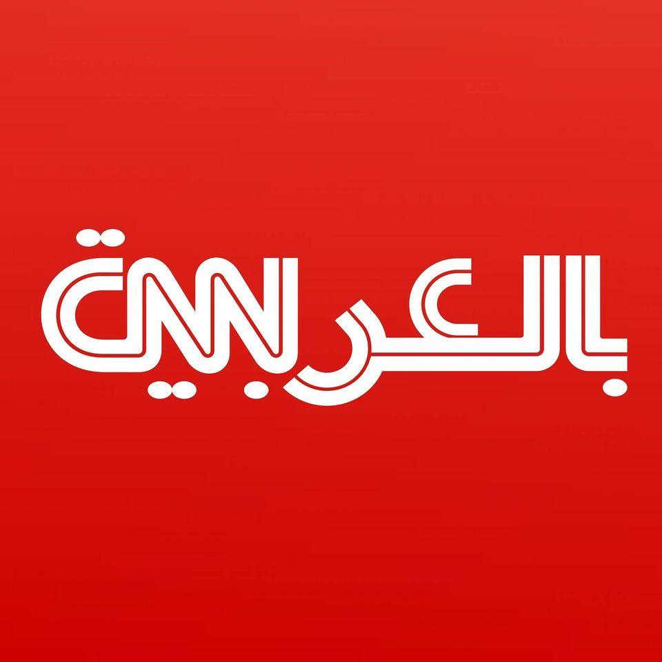 المصدر: CNNArabic