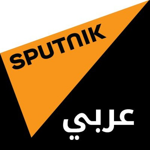 المصدر: Sputnik