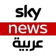 المصدر: عربية sky news
